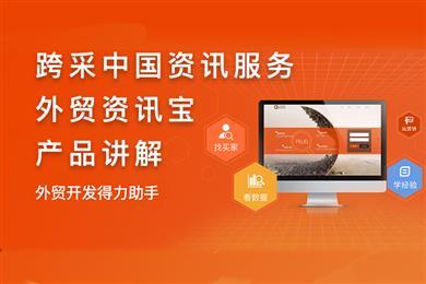 跨采中国资讯服务及外贸资讯宝4.0产品讲解