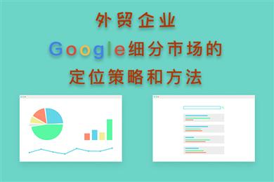 Google细分市场的定位策略和方法