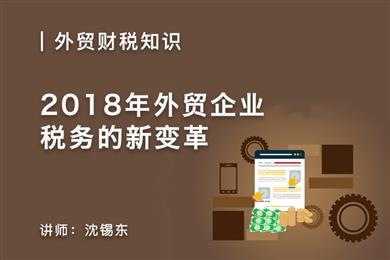 2018年税务的新变革