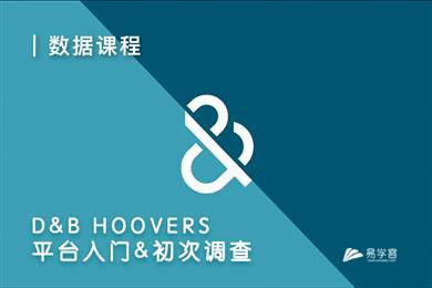 D&B Hoovers 平台入门与初次调查「字幕翻译中」