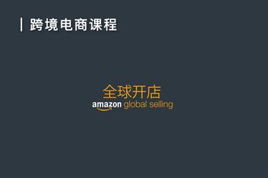 亚马逊全球开店掘金计划(2017年11月)
