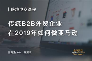 传统B2B企业在2019年如何做亚马逊
