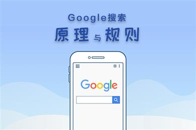 Google搜索的工作原理