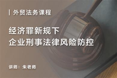 结合最新《办理经济犯罪若干规定》谈企业刑事法律风险防控