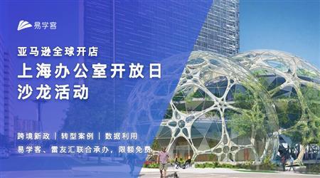 易学客外贸大讲堂—亚马逊全球开店上海办公室开放日课程