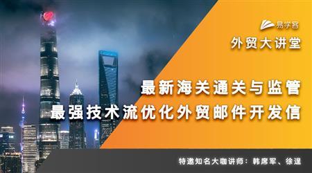 易学客外贸大讲堂—业务场(上海)