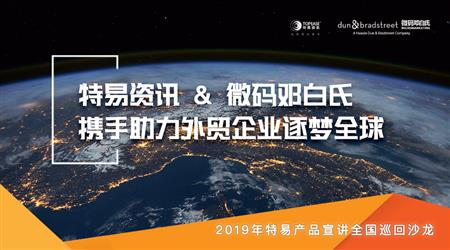 2019年特易资讯产品宣讲巡回沙龙—上海站