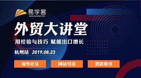 外贸企业如何开启海外社交促进出口 - 杭州站
