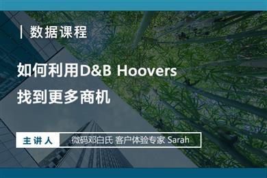 如何利用D&B Hoovrs获得商机