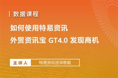 如何利用外贸资讯宝GT4.0发现商机