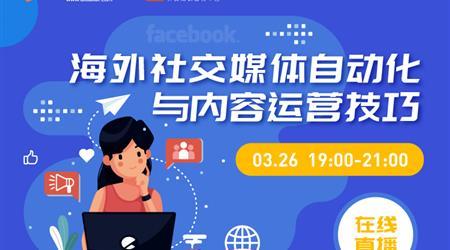 易学客直播 - 海外社交媒体自动化与内容运营技巧