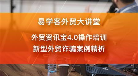 易学客外贸大讲堂—外贸风险防范 - 上海场