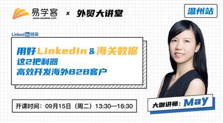 用好LinkedIn & 海关数据这2把利器,高效开发海外B2B客户 - 温州站