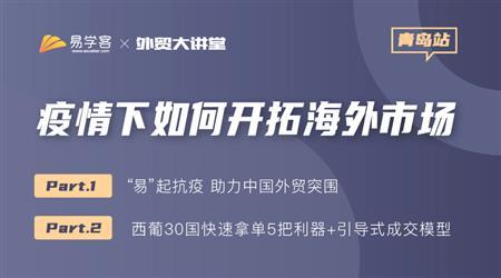 易学客外贸大讲堂 青岛站 2020-09-15