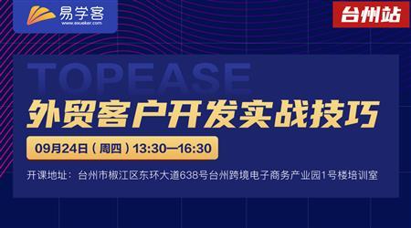 易学客外贸大讲堂 - 台州站 2020-09-24