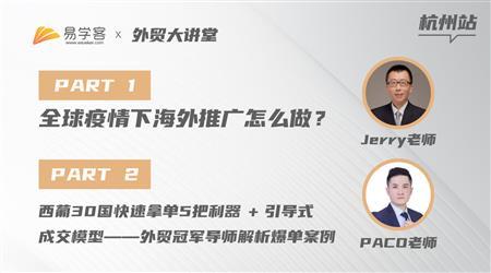 易学客外贸大讲堂 - 杭州站 2020-09-24