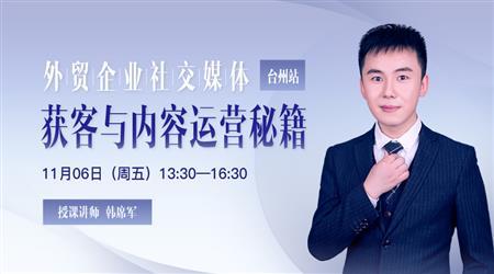 易学客外贸大讲堂 - 台州站 2020-11-06