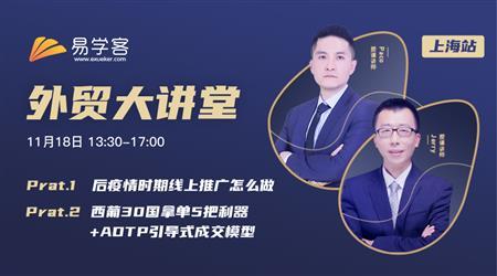 易学客外贸大讲堂 - 上海站 2020-11-18