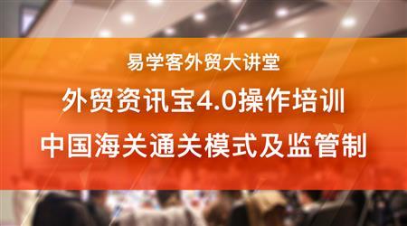 易学客外贸大讲堂 - 上海站 2020-11-10