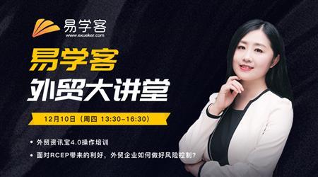 易学客外贸大讲堂 - 上海站 2020-12-10