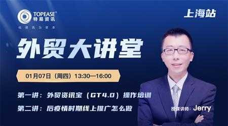 易学客外贸大讲堂 - 上海站 2021-01-07