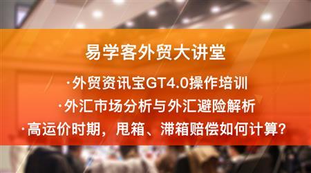 易学客外贸大讲堂 - 上海站 2021-03-04