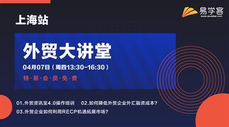 易学客外贸大讲堂 - 上海站 2021-04-07