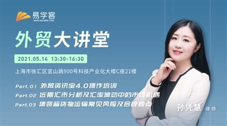 易学客外贸大讲堂 - 上海站 2021-05-14
