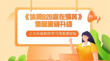 赢在领英系列 - 妙用领英开发国际大客户 杭州站